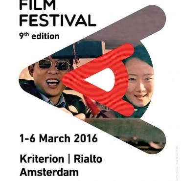 CinemAsia2016_poster_670px